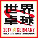 世界卓球2017デュッセルドルフ 日本人選手の試合結果一覧(FULL動画あり)