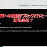 【自己責任】接続ブロックされているITTVを日本から見る方法を調べてみた