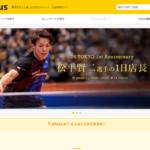 卓球の大会・イベント情報をまとめた「T-plus」が登場、しかし課題も?
