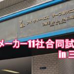 メーカー11社合同試打会に潜入! in ITS三鷹卓球クラブ